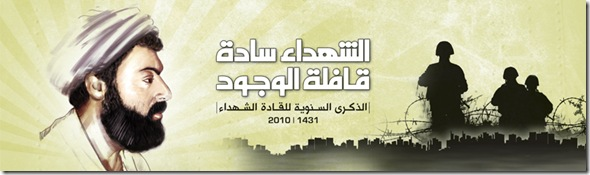 Rageb Hareb Banner
